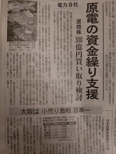 産経新聞2013年2月頃17