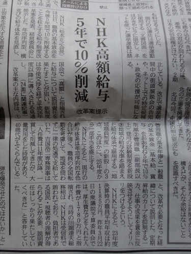 産経新聞2013年2月頃18