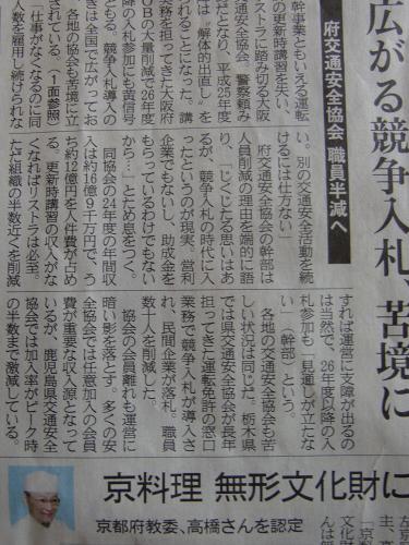 産経新聞2013年2月頃19