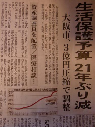産経新聞2013年2月頃20