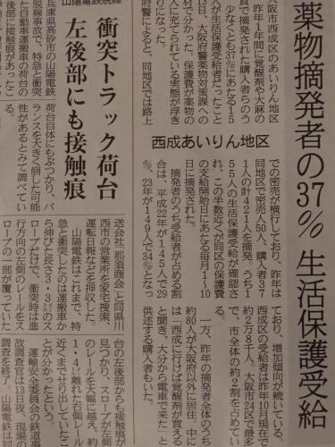 産経新聞2013年2月頃22