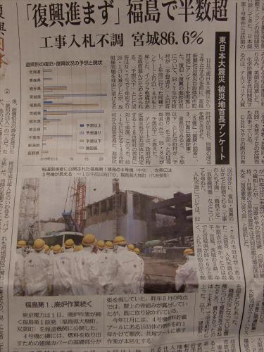 産経新聞2013年2月頃23