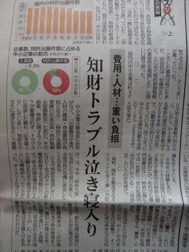 産経新聞2013年2月頃24