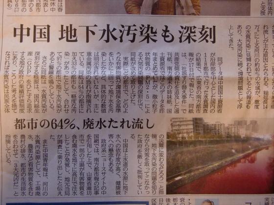 産経新聞2013年2月頃25