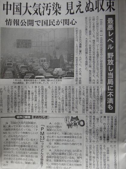 産経新聞2013年2月頃26