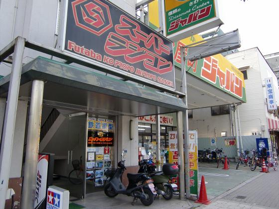 スーパーラジコン日本橋店01