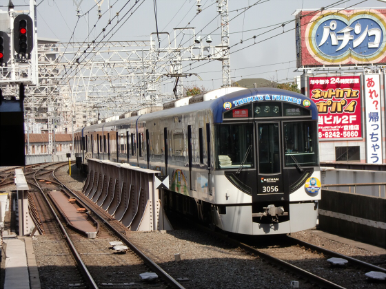 京阪トーマス号2013と桜その1-06
