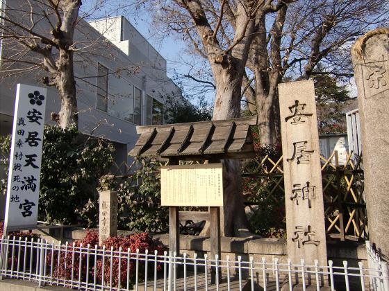 真田幸村縁の安居神社2013-02