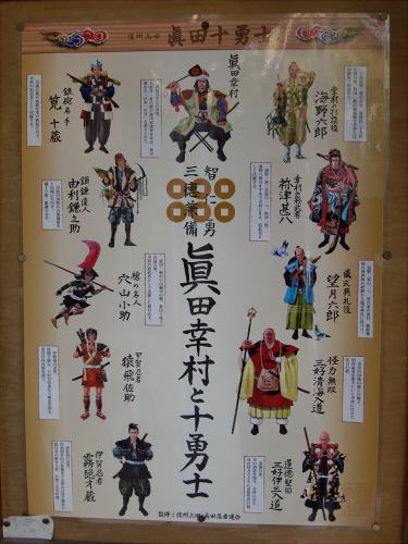 真田幸村縁の安居神社2013-13