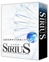 シリウス画像