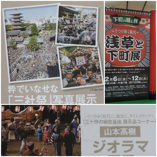 20130212asakusashitamachi1