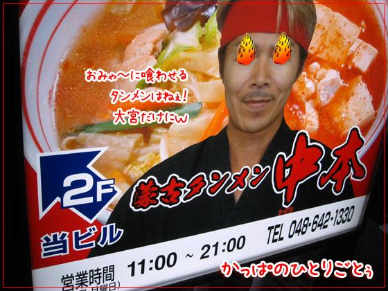 蒙古タンメン中本 大宮店