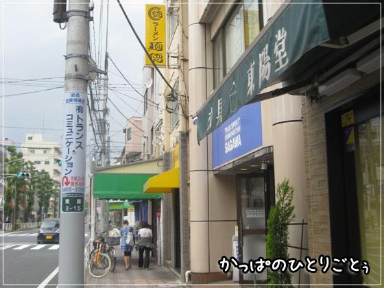 ラーメン麺徳 東陽町店