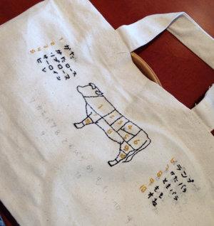 20141016 牛の部位刺繍