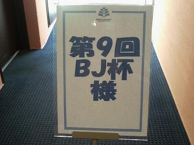 bj9 005