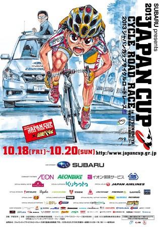 jc2013_yowapeda_poster01.jpg