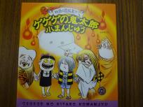 P1010393_convert_20110825234048岡田浩平ゲゲゲの鬼太郎
