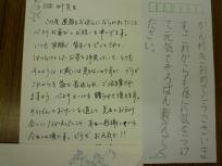P1010454_convert_20110915005647中空さんから還暦祝