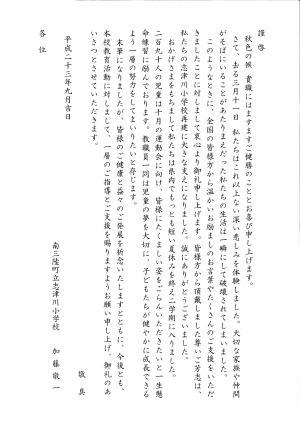 三陸町志津川から手紙