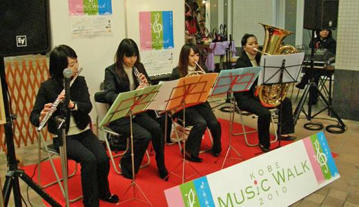 KOBEミュージックウォーク2010-3
