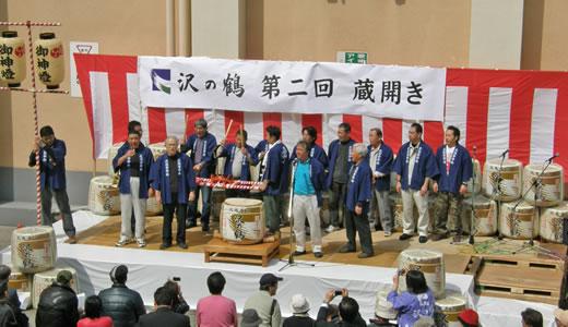 沢の鶴蔵開き2010