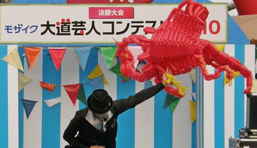 モザイク大道芸人コンテスト2010-3