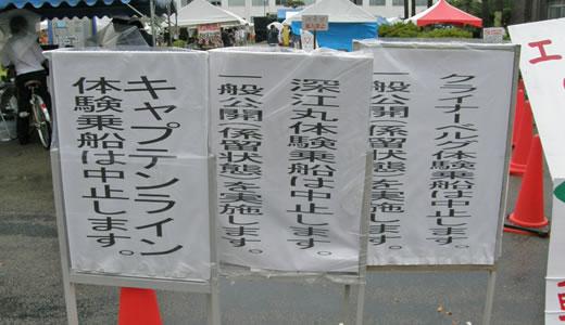 神戸大学海事科学部 第6回深江祭(2)-1