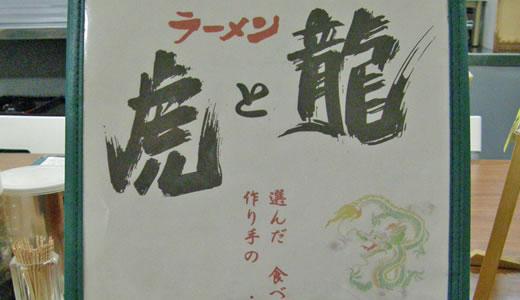 とんこつラーメン 虎と龍-1