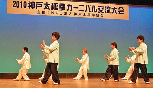 2010 神戸太極拳カーニバル