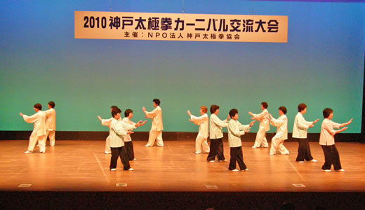 2010神戸太極拳カーニバル(2)-3
