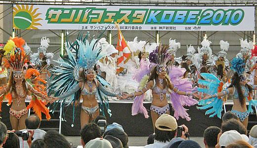サンバフェスタKOBE2010(2)-1