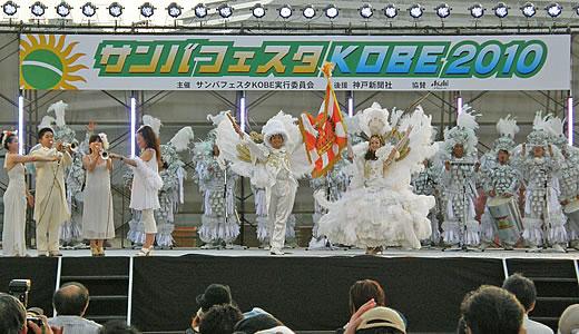 サンバフェスタKOBE2010(2)-4