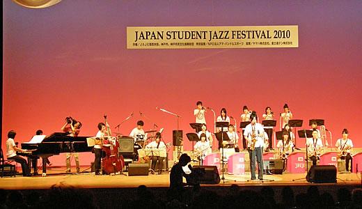 JAPAN STUDENT JAZZ FESTIVAL 2010-1
