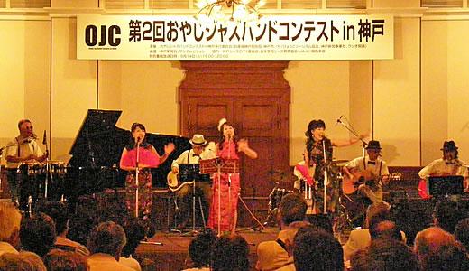 第2回おやじジャズバンドコンテストin 神戸-2