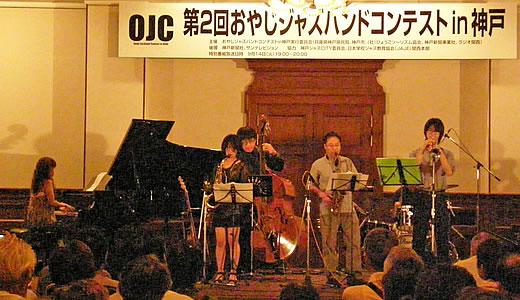 第2回おやじジャズバンドコンテストin 神戸-3