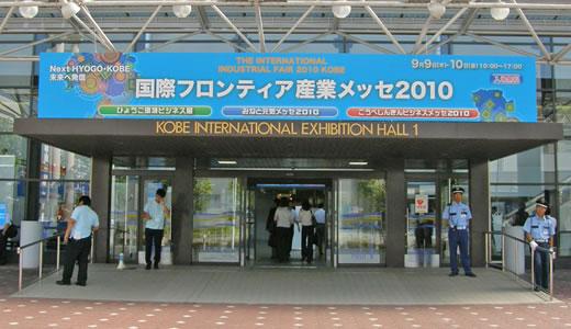 国際フロンティア産業メッセ2010-1