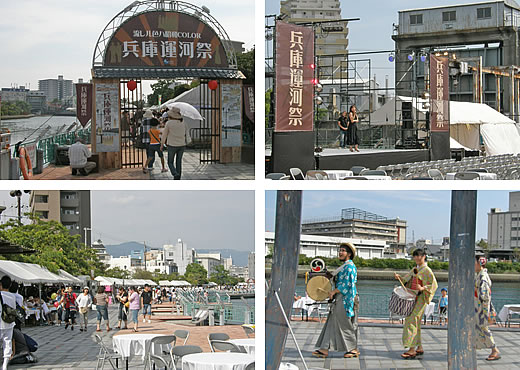 第10回兵庫運河祭2010-1