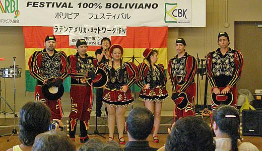 ボリビアフェスティバル2010-1