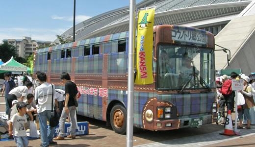 第10回スルッとKANSAIバスまつり-2