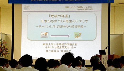 国際フロンティア産業メッセ2010(2)