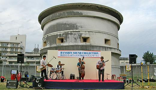 砲台ジャズコンサート