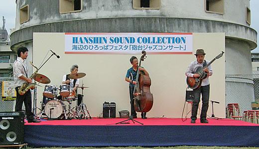 西宮砲台ジャズコンサート-1