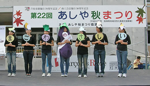 イベント日和の1日・2010秋-1