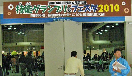 技能グランプリ&フェスタ2010-1