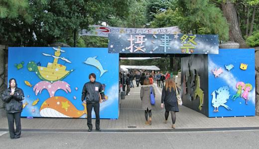 甲南大学 摂津祭2010-1
