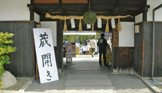 神戸酒心館蔵びらき2010-2