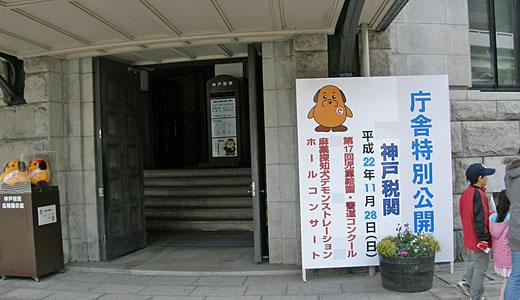 神戸税関庁舎特別公開2010-2