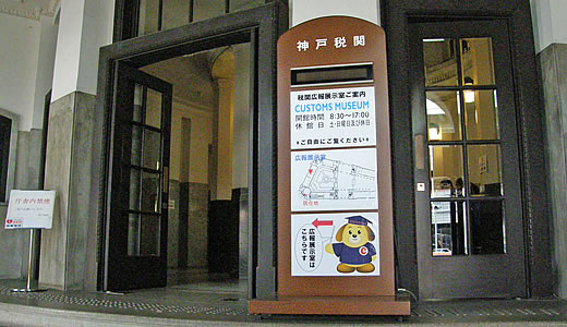 神戸税関庁舎特別公開2010-3