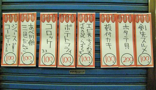 闇市の雰囲気復活か、尼崎横丁のクリスマス-3