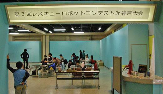 第3回レスキューロボットコンテストJr.神戸大会-1